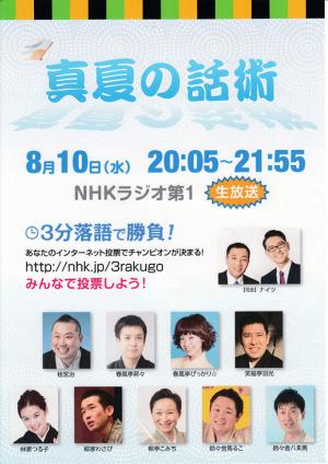 NHKラジオ「真夏の話術」チラシ