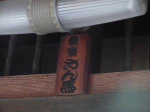 八代目林家正蔵師宅跡04